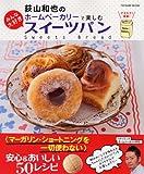 荻山和也のホームベーカリーで楽しむ みんな大好きスイーツパン (タツミムック) 画像
