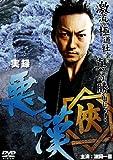 実録・悪漢 [DVD]