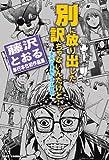 別に放り出した訳ぢゃないんだけど ~未完の漫画が或る理由~ 藤沢とおる単行本化初作品集 / 藤沢 とおる のシリーズ情報を見る