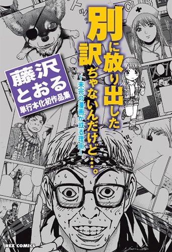 別に放り出した訳ぢゃないんだけど ~未完の漫画が或る理由~ 藤沢とおる単行本化初作品集 (IDコミックス REXコミックス)の詳細を見る