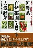 とことん解説!タネから始める 無農薬「自然菜園」で育てる人気野菜 画像