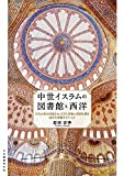 中世イスラムの図書館と西洋―古代の知を回帰させ,文字と書物の帝国を築き西洋を覚醒させた人々