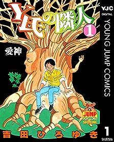 Y氏の隣人 1 (ヤングジャンプコミックスDIGITAL)