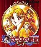 想い出のアニメライブラリー 第63集 ガラスの仮面 Blu-ray