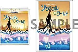 【Amazon.co.jp限定】ソウルフル・ワールド MovieNEX [ブルーレイ+DVD+デジタルコピー+MovieNEXワールド](オリジナルWポケットクリアファイル&メーカー特典:オリジナル・エコバッグ付き) [Blu-ray]