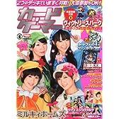 カードゲーマー Vol.4 2012年 07月号 [雑誌]