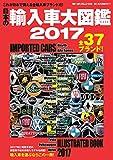 自動車誌MOOK 輸入車大図鑑 2017