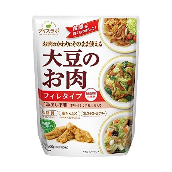 マルコメ ダイズラボ 大豆のお肉(大豆ミート)...の紹介画像2