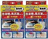 風呂釜 や 洗濯槽 洗いの 「 根こそぎ革命 」 業務用 カビ取り洗浄剤×2セット