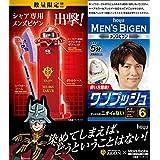 【限定生産品】シャア専用 メンズビゲンワンプッシュ 6 ダークブラウン
