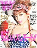 ViVi (ヴィヴィ) 2012年 04月号 [雑誌]