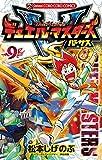 デュエル・マスターズ VS(バーサス)(9) (てんとう虫コミックス)