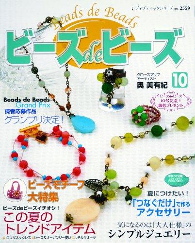 ビーズdeビーズ 10 (レディブティックシリーズ no. 2559)
