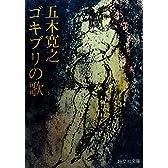 ゴキブリの歌 (1977年) (旺文社文庫)
