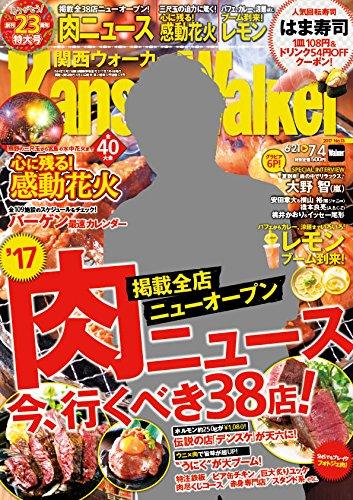 関西ウォーカー 2017年07/04号