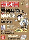 コンビニ 2010年 03月号 [雑誌]