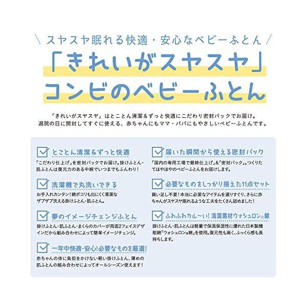 コンビ Combi きれいがスヤスヤ ベビーふ...の紹介画像2