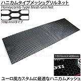 メッシュグリルネット ABS ブラック 120cmX40cm ハニカムメッシュ 六角形/17mm グリル加工 パーツ 黒 _45169