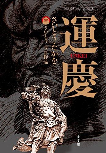 運慶 (コミックス単行本)