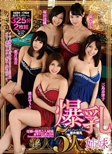 爆乳美人5人姉妹 unfinished [DVD]