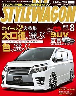 [三栄書房]のSTYLE WAGON (スタイル ワゴン) 2014年 8月号 [雑誌]