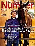 Number(ナンバー)937[雑誌]