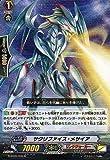 サクリファイス・メサイア R ヴァンガード 月煌竜牙 g-bt05-035