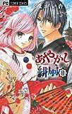 あやかし緋扇 11 (少コミフラワーコミックス)