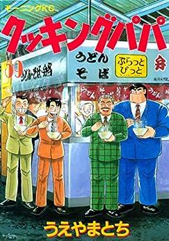 [うえやまとち]のクッキングパパ(59) (モーニングコミックス)