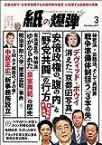 紙の爆弾 2017年 3月号 [雑誌] 画像