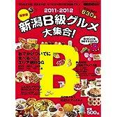 新潟B級グルメ大集合!2011-2012