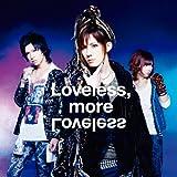 Loveless, more Loveless【ジャケットA】(DVD付)