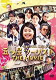 五つ星ツーリスト THE MOVIE[DVD]