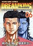 ドリームキング(R) 06 (ヤングキングコミックス)
