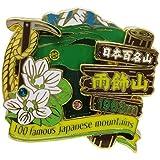 日本百名山[ピンバッジ]2段 ピンズ/雨飾山 エイコー トレッキング 登山 グッズ 通販