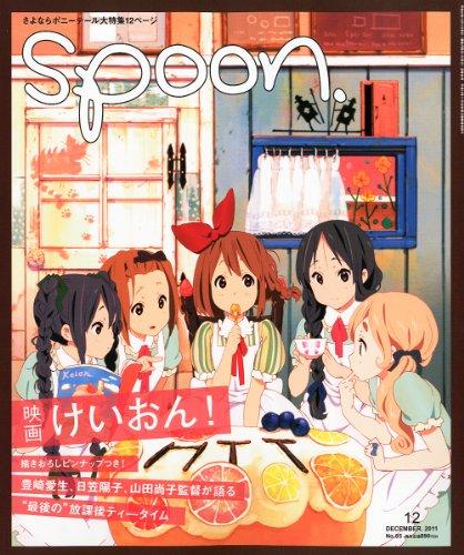 spoon. (スプーン) 2011年 12月号 [雑誌]の詳細を見る