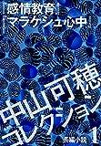 中山可穂コレクション 1 長編小説『感情教育』『マラケシュ心中』 (集英社単行本) 画像