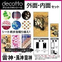 AQUOSケータイ SoftBank 501SH / Y!mobile 504SH 専用 スキンシート 外面・内面セット 【 風神雷神 】