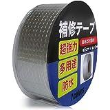 7colors 補修テープ 防水 強力 粘着 水漏れ 屋外 耐熱 雨漏り 配管 テント ブチルテープ シーラントテープ 50mm (幅5cm×長さ5m)
