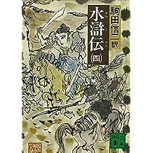 水滸伝(四) (講談社文庫)