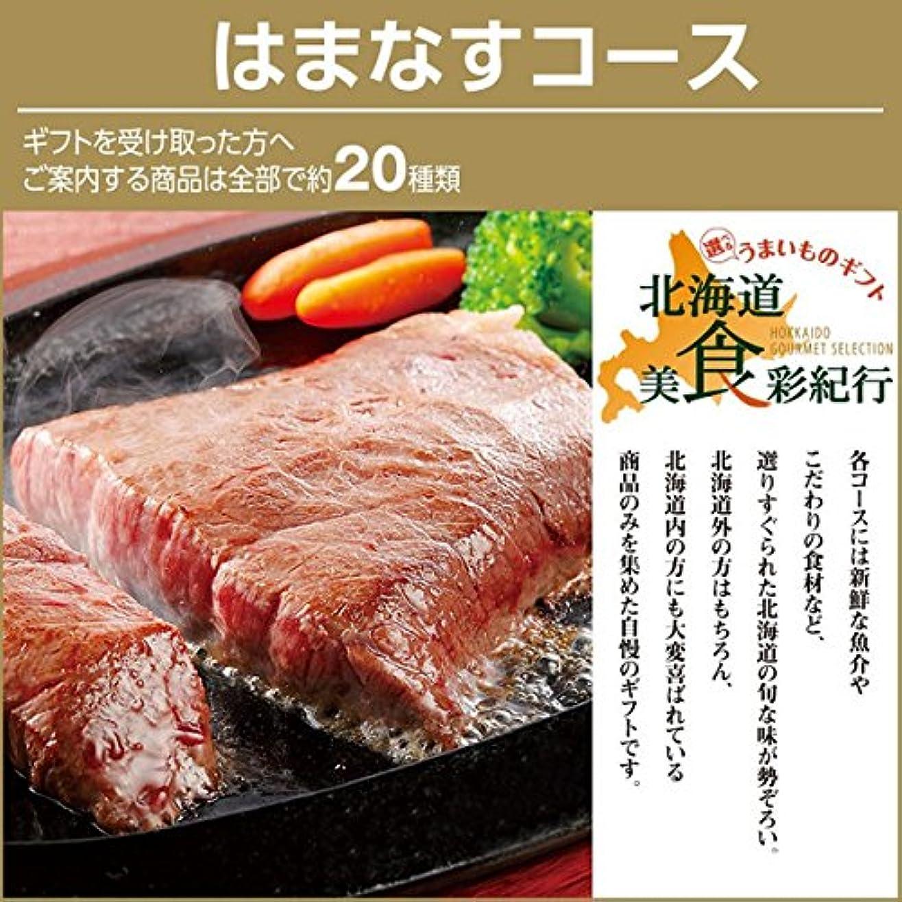 脆い乗って関数うまいもの ギフト 北海道美食彩紀行 はまなす 内祝い お祝い お返し 快気祝い