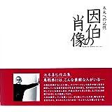 因伯の肖像―未来への記憶 池本喜巳作品集 1972ー2013