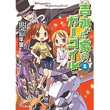 吉永さん家のガーゴイル2 (ファミ通文庫)