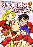 ウチら陽気なシンデレラ 1 (ヤングキングコミックス)