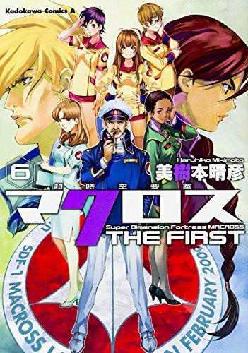 超時空要塞マクロス THE FIRST (6) (カドカワコミックス・エース)の詳細を見る
