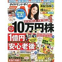ダイヤモンドZAi(ザイ) 2015年 04月号 [雑誌]