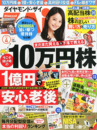 ダイヤモンドZAi(ザイ) 2015年 04月号 [雑誌]の詳細を見る