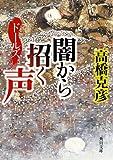 ドールズ 闇から招く声<ドールズ> (角川文庫)