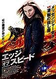 エッジ・オブ・スピード [DVD]