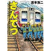 さんてつ: 日本鉄道旅行地図帳 三陸鉄道 大震災の記録 (バンチコミックス)